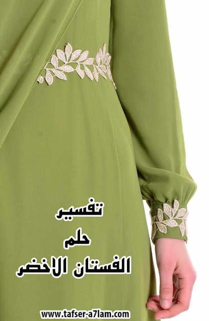 الفستان الاخضر في المنام,تفسير حلم الفستان,الفستان الاخضر,رؤية الفستان في المنام,لبس الفستان الاخضر,شراء فستان اخضر اللون