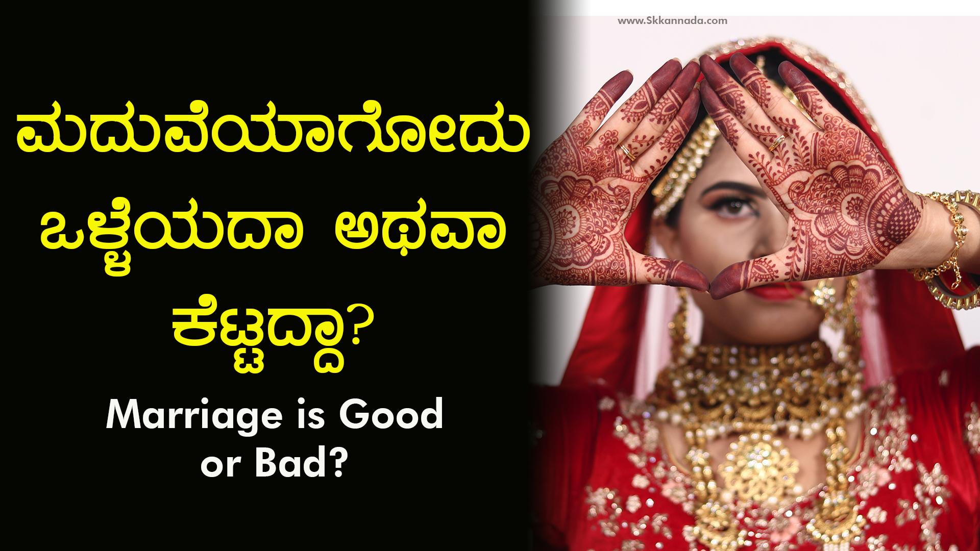 ಮದುವೆಯಾಗೋದು ಒಳ್ಳೆಯದಾ ಅಥವಾ ಕೆಟ್ಟದ್ದಾ? Marriage is Good or Bad?