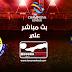 مشاهدة مباراة الوصل والزوراء بث مباشر بتاريخ 21-05-2019 دوري أبطال آسيا
