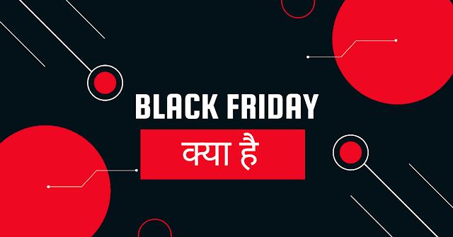 Black Friday Sale क्या है Kya hai
