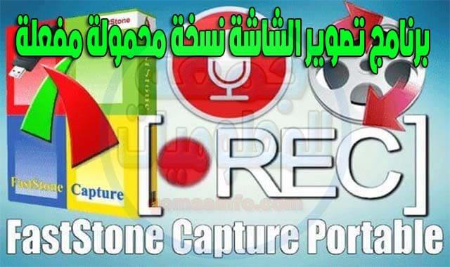 تحميل برنامج تصوير الشاشة نسخة محمولة مفعلة | FastStone Capture Portable