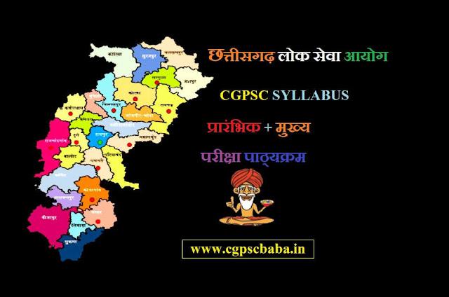 cgpsc syllabus 2019 in hindi, cgpsc syllabus 2018 in hindi pdf download , cgpsc syllabus 2020,  cgpsc syllabus 2019 pdf download,  cgpsc syllabus 2019 in hindi pdf download , cgpsc syllabus 2020 in hindi pdf download , cgpsc syllabus pre 2019,cgpsc syllabus 2020 pdf download,CGPSCBABA.IN