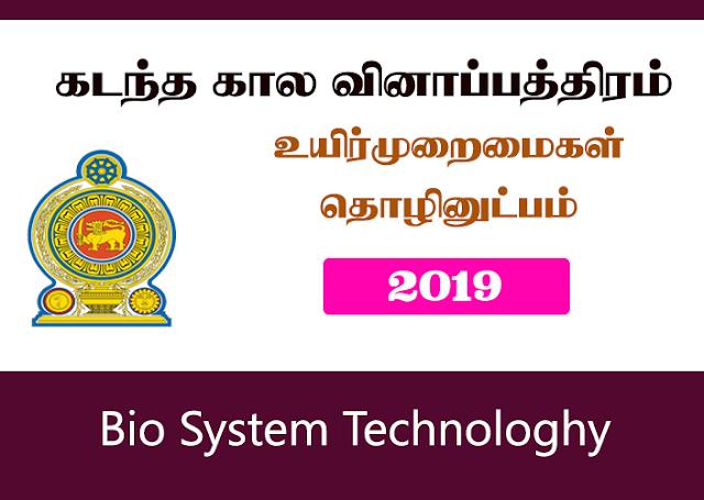 2019 August- Advanced Level Examination - Bio System Technology - Tamil Medium
