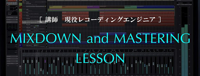 mix mastering lesson