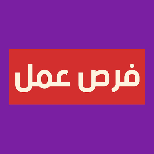 تعلن أحد مخازن المعدات الطبية والأدوية في عمان عن حاجتها الى الشواغر التالية :