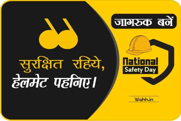 safety slogan images In Hindi