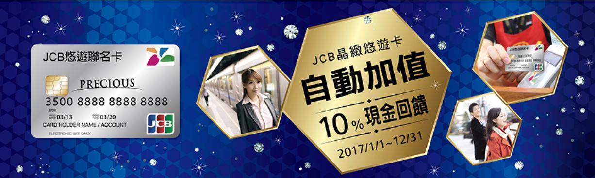 2017年10月JCB晶緻卡10%現金回饋登錄 - 酷碰達人 - 試用品