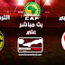 مشاهدة مباراة الترجي والوداد الرياضي بث مباشر اليوم 31-5-2019 في دوري أبطال أفريقيا
