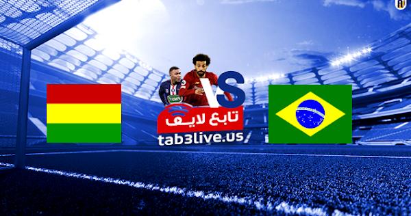 مشاهدة مباراة البرازيل وبوليفيا بث مباشر اليوم 2020/10/10 تصفيات كأس العالم