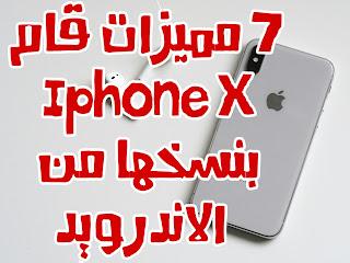 7 مميزات قام Iphone X بنسخها من الاندرويد
