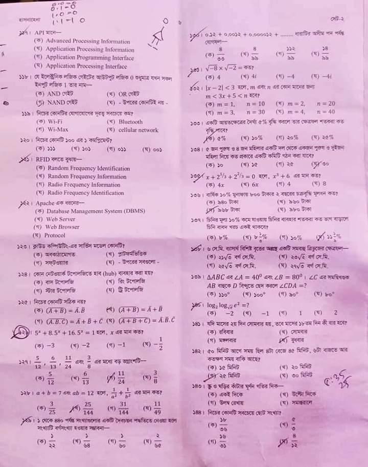 42th BCS Exam MCQ Question Solution 2021