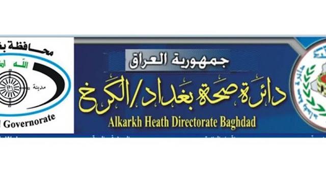 """دائرة صحة الكرخ : تصدر بياناً بشأن الحالة الصحية للشخصين المصابين بـ""""كورونا"""" في بغداد؟"""