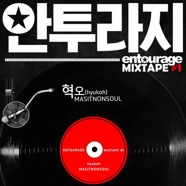 혁오 (hyukoh) – MASITNONSOUL (맛있는술) Lyrics [English, Korean, Romanized & Music Video]
