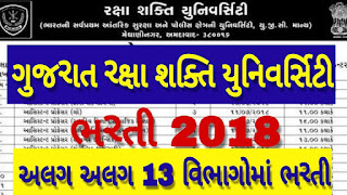 Gujarat Raksha Shakti University Bharti 2018 For Teaching And Non-Teaching Job