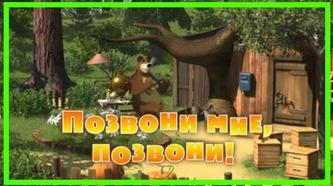 Смотреть Маша и Медведь онлайн - Позвони мне позвони