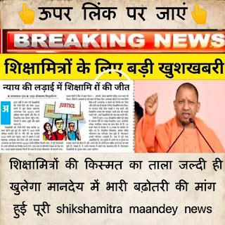 शिक्षामित्रों की किस्मत का ताला जल्दी ही खुलने वाला है   मानदेय में भारी बढ़ोतरी की मांग हुई पूरी shikshamitra maandey news