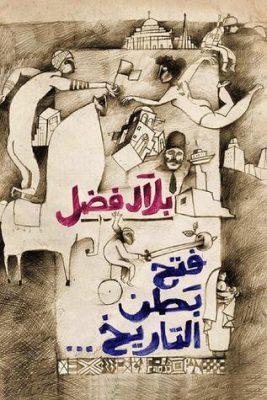 فتح بطن التاريخ تأليف: بلال فضل
