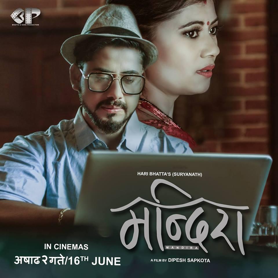 nepali movie mandira poster