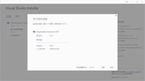 Visual Studio Installer Fixed