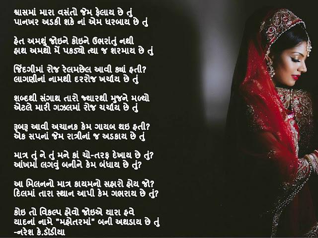 श्वासमां मारा वसंतो जेम फेलाय छे तुं Gujarati Gazal By Naresh K. Dodia
