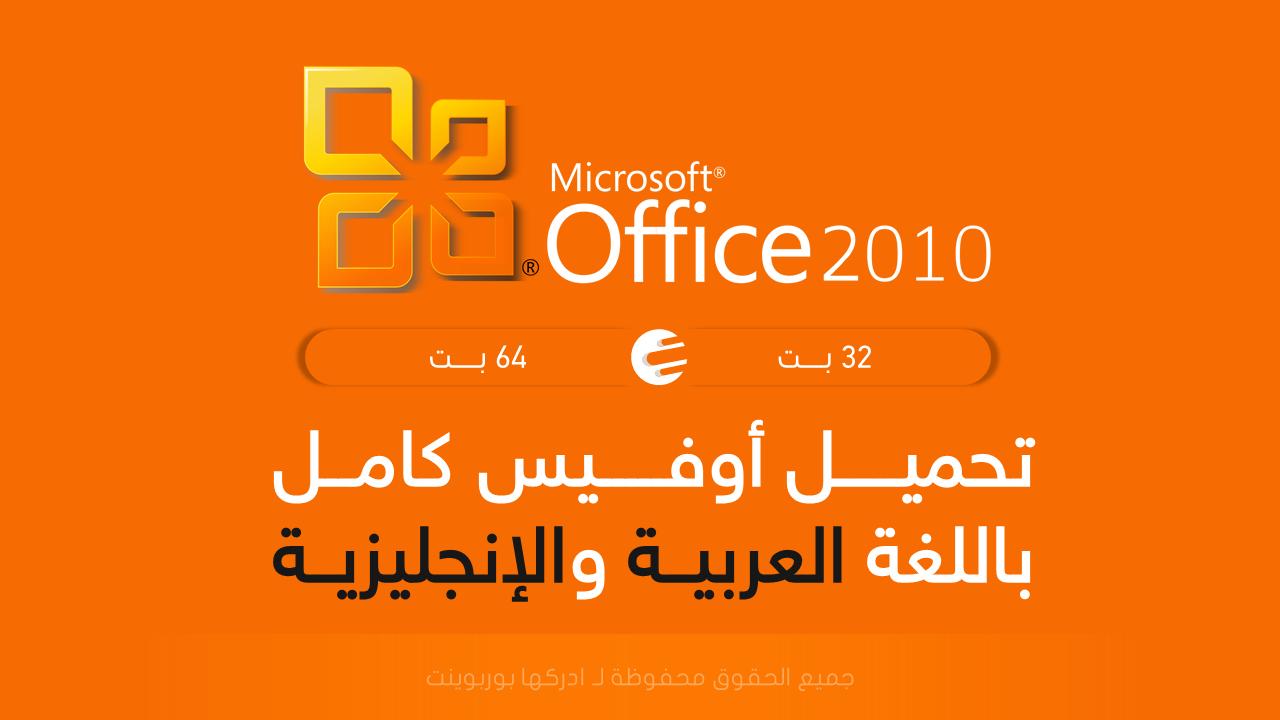 تحميل اوفيس 2010 عربي وانجليزي كامل