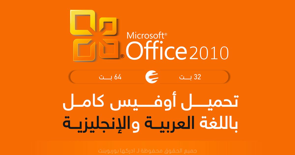 تحميل اوفيس عربي 2010