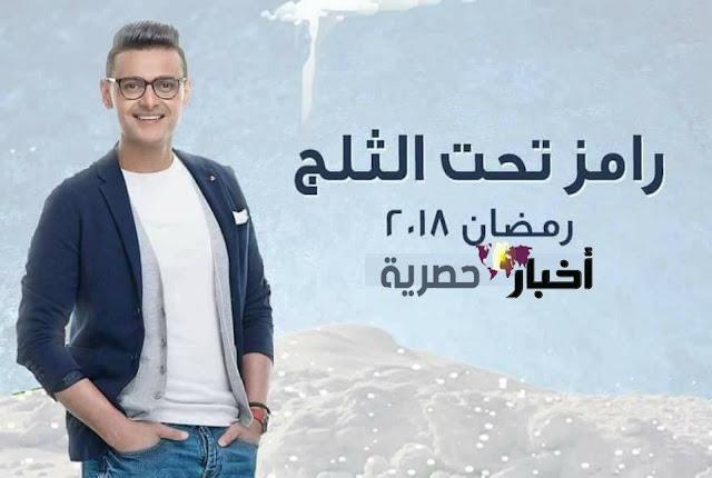 تعرف علي مواعيد عرض برنامج رامز تحت الثلج في رمضان 2018 والقنوات الناقلة مجاناً