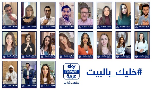 Sky News Arabia  #StayAtHome Social Media Campaign