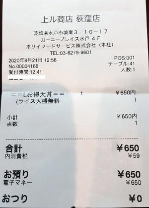 上ル商店 荻窪店 2020/8/21 飲食のレシート