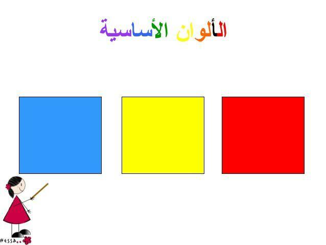 اللوان الاساسية كما تعلمناها بالمدرسة