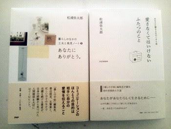 松浦弥太郎さん