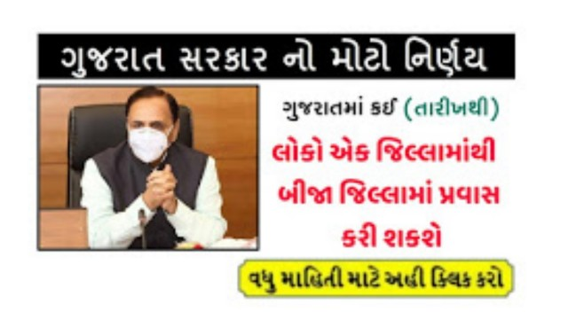Gujarat people will be able to travel from one district to another