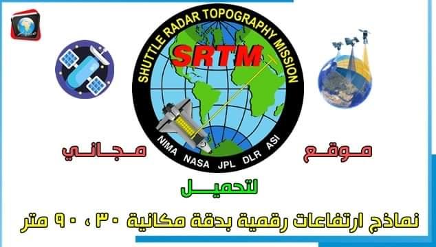 كيفية تحميل نماذج الارتفاعات الرقمية بدقة عالية SRTM