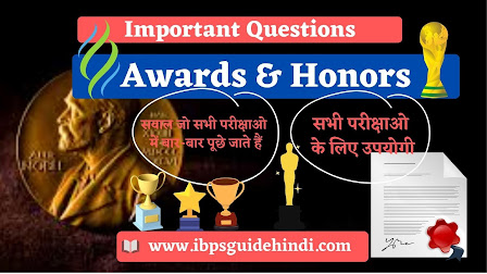 Important-Honors-And-Awards-GK-Question- in-Hindi