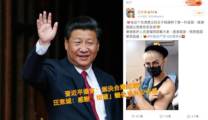 【中共百年黨慶】習近平揚言:解決台灣問題!汪東城:感謝「祖國」讓他更有安全感
