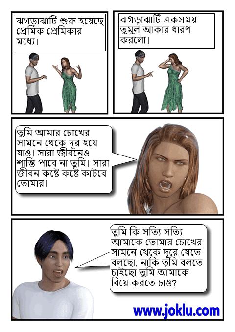 Quarrel between lovers Bengali joke