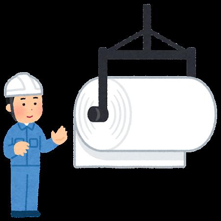 製紙工場の作業員のイラスト