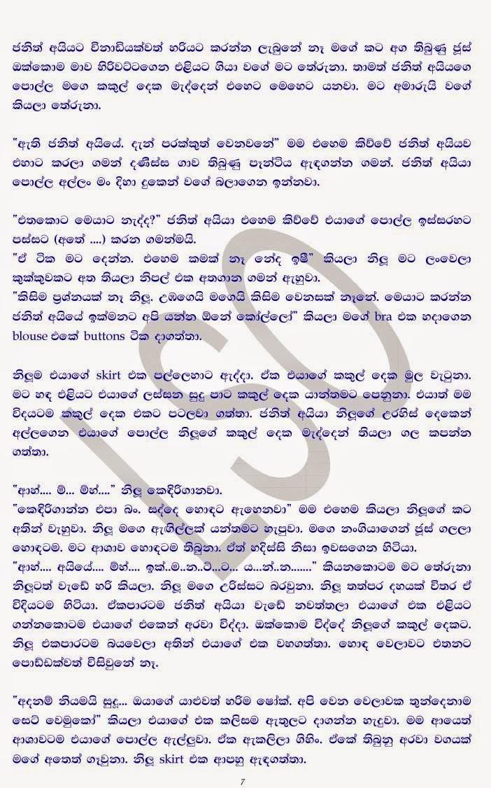 Sinhala Homework Example - Help - luhomeworktphz