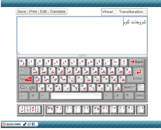 تحميل لوحة مفاتيح عربية على سطح المكتب بمميزات رائعة