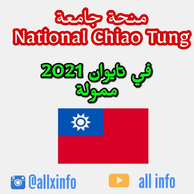 منحة جامعة National Chiao Tung في تايوان 2021 | ممول