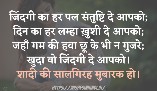 Marriage Anniversary Wishes In Hindi For Brother
