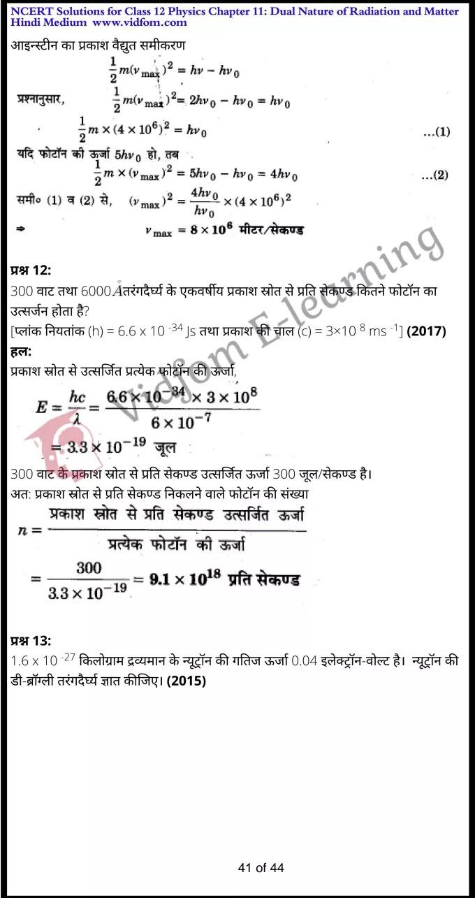 class 12 physics chapter 11 light hindi medium 41