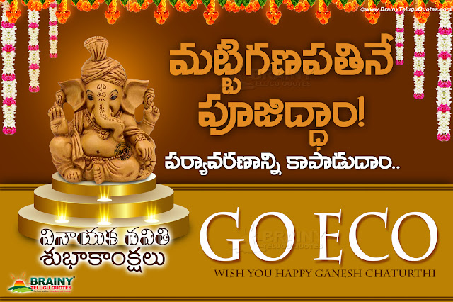 vinayaka chavithi greetings, happy vinayaka chavithi wallpapers, best vinayaka chavithi images, eco friendly ganesh images