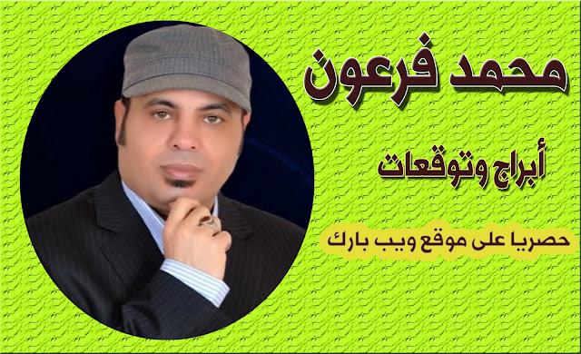 أبرز توقعات حظك اليوم الأحد 22/11/2020 | محمد فرعون