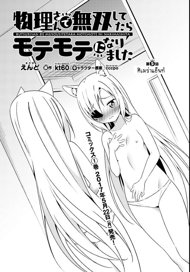 Butsuri-san de Musou shitetara Motemote ni Narimashita - หน้า 3