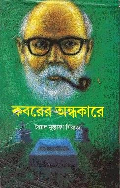 Koborer Ondhokare - Syed Mustafa Siraj - Syed Mustafa Siraj Pdf