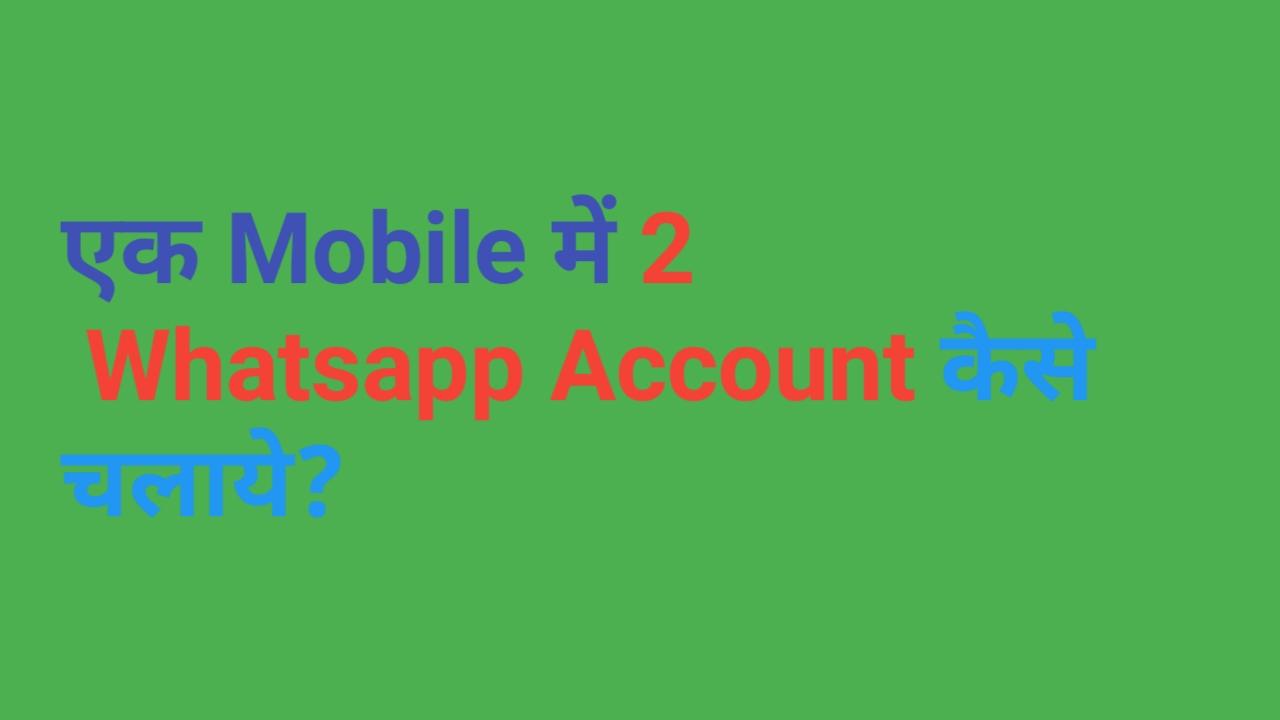 एक Mobile में 2 Whatsapp Account कैसे चलाये? (Ek mobile me do whatsapp kaise chalaye ?)