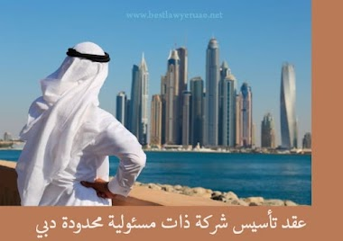 نموذج عقد تأسيس شركة ذات مسئولية محدودة دبي