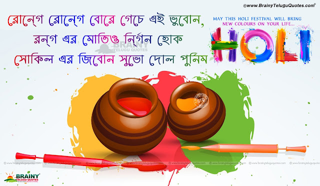 Bengali Holi Greetings in 3d, Colorful Bengali Holig Greetings with Hd wallpapers, Famous Holi Festival Greetings Quotes in Bengali, Latest Bengali Holi Greetings with hd wallpapers, Bengali Holi Messages, Happy Holi Greetings Quotes in Bengali, Bengali Holi Messages, Holi Playing hd wallpapers in Bengali, Trending Holi Greetings Quotes in Bengali, Happy Holi Hd Wallpapers in Bengali Font, best Bengali Messages Greetings in Bengali