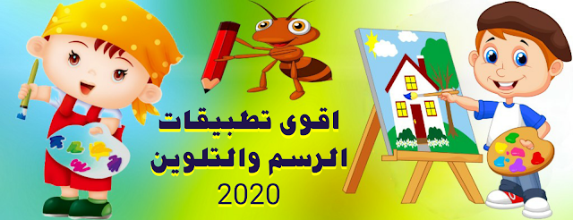 applications and games of drawing and coloring for children 2020